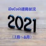 iDeCoの運用状況(2021年1月~6月)