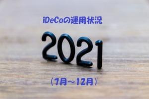 iDeCoの運用状況(2021年7月~12月)